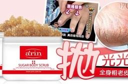 【arin】身體淨白保濕去角質摩粒