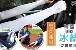 韓國男女通用運動冰絲防曬袖套