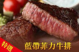 【特選藍帶菲力牛排】取一整頭牛最軟嫩也是最好吃的部位,不用過多的調味,享用時加些玫瑰岩鹽或黑胡椒提味,就能讓您吃的每一口都滿足! 每片只要75元起,即可享有特選藍帶菲力牛排〈5片/10片/15片/30片/65片〉