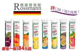 【德國Rossmann發泡錠】滿滿的維他命C,取代高糖高熱量的手搖飲料,口渴的時候,就是補充健康美麗的時候唷!多種口味可選,天天換口味都不膩! 只要178元起,即可享有德國Rossmann發泡錠(基本款/進階型)〈任選1條/5條/10條/15條/24條,多種口味可選〉