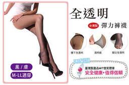 注重品質的妳一定要選MIT!【LIGHT&DARK-台灣製全透明彈性褲襪】採用高密度織造,彈性佳,讓妳體驗絕佳著感! 每入只要18元起,即可享有LIGHT&DARK-台灣製全透明彈性褲襪〈4入/12入/18入/36入/42入,顏色可選:黑/膚,尺寸:M-LL適穿〉