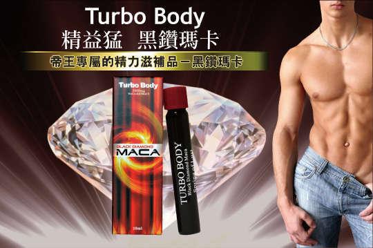 Turbo Body 2.1折! - 黑鑽瑪卡