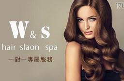 W&s hair salon spa-美髮專案