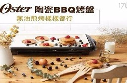 【OSTER】陶瓷電烤盤CKSTGRFM18W-TECO