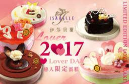 【ISABELLE 伊莎貝爾】期許天下有情人都能有個熱情如火的情人節!戀人限定蛋糕有著香甜不膩的好滋味,如同小倆口幸福不嫌膩的愛情~ 19家分店 只要468元起,即可享有【ISABELLE 伊莎貝爾】2017戀人限定蛋糕〈A.6吋/B.8吋/C.10吋,A方案口味可選:甜蜜甜心/真愛永恆/心心花漾/真心巧克/榛果提拉,BC方案口味可選:真愛永恆/心心花漾/真心巧克/榛果提拉〉