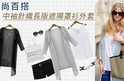 時尚百搭中袖針織長版遮陽罩衫外套
