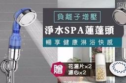 負離子增壓浄水SPA蓮蓬頭 (加贈花灑片x2+濾心x2)