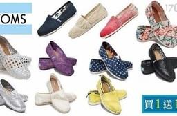 A方案(買一送一)【TOMS】經典懶人鞋系列任選