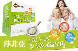 【SALVIA莎菲亞複方多元益生菌】黃金三大配方:孢子型乳酸菌,綜合酵素,水溶性葉黃素,多種吃法讓麻吉不無聊,酸酸甜甜好滋味,維持腸道健康就靠它! 每包只要10元起,即可享有SALVIA莎菲亞複方多元益生菌〈1包/30包/60包/90包/150包〉