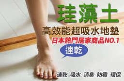 【超神奇珪藻土超吸水地墊】吸水超迅速,踩過就吸濕,不易藏汙納垢,在建材中常用於吸收與調節室內濕氣,最適合潮濕的台灣使用! 每入只要359元起,即可享有超神奇珪藻土超吸水地墊〈1入/2入/4入/8入/10入/12入,顏色可選:白/綠/粉/藍/黃〉