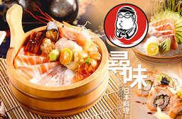 【尋味日本料理】充滿濃濃日式風情的裝潢建築,感受濃厚的異國情調,提供多種美味的日式料理,給您最美好的視覺、味覺雙饗宴! 鼓山區 只要198元,即可享有【尋味日本料理】平假日皆可抵用250元消費金額〈特別推薦:綜合刺身、花魚一夜干、上品握壽司、義式鮭魚鮮蝦卷、鮭魚頭鍋、手作雞肉串、無敵海景蓋飯、炙焰燒豚丼等〉