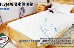 台灣製造-專利3M防潑水枕套
