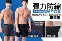 """舒適的""""褲""""玩享受!【Beauty Focus 台灣製平口褲】台灣製、透氣、彈力、舒適,採四針六線裁縫,增強縫線穩定,無論怎麼動都不會讓您不舒服! 每入只要91元起,即可享有【Beauty Focus】台灣製平口褲〈任選3入/6入/9入/12入,款式可選:吸濕排汗棉款/吸濕排汗直紋款,顏色可選:黑色/深灰色/深藍色,部份尺寸可選:M/L/XL/XXL〉"""