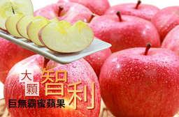 會結蜜的蘋果~【智利-巨無霸(大顆)蜜蘋果】,甜中帶酸,果味濃厚,多汁美味,好吃到停不了口,多吃有益健康,一天一蘋果,醫生遠離我。 每顆只要54元起,即可享有智利-巨無霸(大顆)蜜蘋果〈12顆/24顆/36顆/48顆/72顆/120顆〉