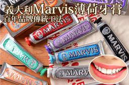 牙膏界的愛馬仕!【義大利Marvis 百年品牌傳統工法薄荷牙膏】最估溜的感受,完美的沁涼氛圍,只要使用過就會徹底愛上,不用去義大利也能擁有! 每入只要213元起,即可享有義大利【Marvis】百年品牌傳統工法薄荷牙膏〈1入/2入/4入/8入/10入/12入,款式可選:綠色經典/紅色肉桂/橘色生薑/黑色甘草/藍色海洋/紫色茉莉/銀色亮白〉