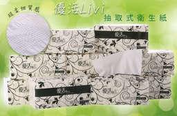 【Livi優活】抽取式衛生紙,採用原生木漿,不含螢光劑,採用超細紙纖,張張柔韌細緻,溫柔呵護全家人的肌膚。 只要699元,即可享有【Livi優活】抽取式衛生紙一箱
