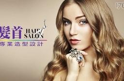 髮首造型設計-美髮專案