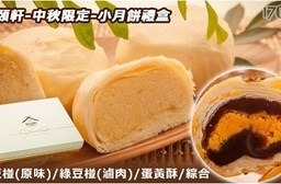 【振頤軒】中秋限定-小月餅禮盒(6入裝)