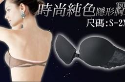 時尚純色隱形胸罩