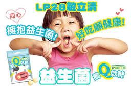 【悠活原力-LP28敏立清益生菌脆Q軟糖】脆脆QQ的軟糖,酸甜好滋味,讓孩子們開心補充益生菌,7大專利菌,幫助寶貝促進新陳代謝、調節生理機能、健康維持 每包只要42元起,即可享有【悠活原力】LP28敏立清益生菌脆Q軟糖〈1包/8包/12包/24包〉