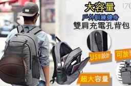 大容量户外訓練健身usb充电背包