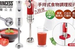 【PRINCESS荷蘭公主】 九段速手持食物調理攪拌棒(簡配組) 1入/組
