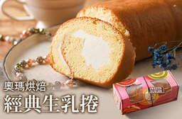 【奧瑪烘焙-經典生乳捲】濃郁的奶香搭配綿密可口的蛋糕體,清爽度與細緻的口感在口中交織,每一口都是幸福的滋味! 每入只要230元起,即可享有【奧瑪烘焙】經典生乳捲〈一入/三入/五入〉
