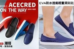 新品男款EVA防水透氣輕量洞洞鞋