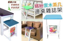 【繽紛實木茶几邊桌雜誌架】多功能設計可放在床頭邊或是沙發邊,輕鬆置放居家小物,側邊可收納雜誌與書報,輕巧方便好移動,絕佳的細緻做工! 每入只要799元起,即可享有繽紛實木茶几邊桌雜誌架〈一入/二入/五入,顏色可選:暗夜黑/天使白/青草綠/紫羅蘭/蒂芬妮藍〉