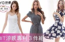 【LIYO理優】MIT涼感美型S曲線洋裝 3件/組