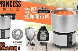 【PRINCESS荷蘭公主】雙壓迷你隨行鍋302300(空姐鍋/不鏽鋼) 1入/組