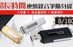 萬用連續錄音筆隨身碟8G