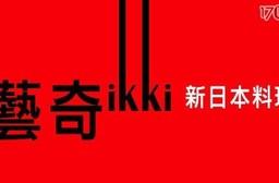 王品集團餐廳-藝奇新日本料理餐券