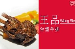 王品集團餐廳-王品台塑牛排餐券