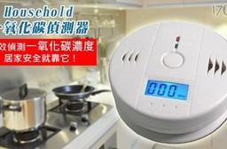 【Household】 一氧化碳偵測警報器