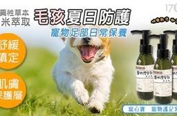 【寵心寶】純米萃取寵物護足乳