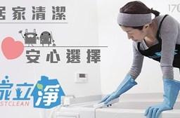 家立淨-專業清潔方案
