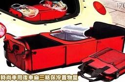 韓版時尚 車用後車廂 三格保冷置物盒(收納盒可折疊)