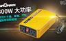 AUTOMAXX  7.3折! - 汽車電源轉換器