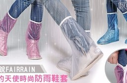 【飛銳fairrain】雨的天使時尚防雨鞋套