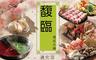 馥臨港式火鍋(通化店) 8.9折! - 單人午餐吃到飽/晚餐吃到飽