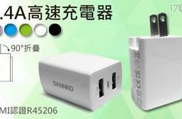 【BANNKO 】AC210 2.4A雙USB高速充電器