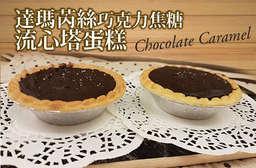 【達瑪芮絲-巧克力焦糖流心塔蛋糕】手工製作,會牽絲的巧克力塔,吃得到鹹甜的焦糖香,豐富又具有深度味蕾享受,送禮自用都是好選擇! 每顆只要111元起,即可享有【達瑪芮絲】巧克力焦糖流心塔蛋糕〈4顆/8顆/12顆/16顆/20顆〉