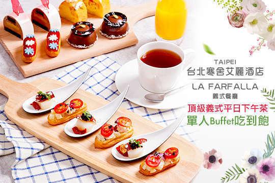 台北寒舍艾麗酒店-LA FARFALLA義式餐廳 6.9折! - 頂級義式平日下午茶單人Buffet