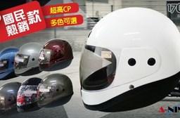 【A-NING】國民款全罩式安全帽