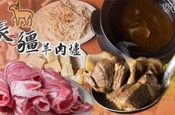長疆羊肉爐《南崁店》-4~5人分享餐