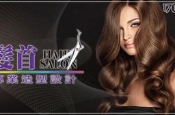 髮首造型設計-美麗變髮專案