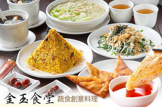 金玉食堂蔬食創意料理 5.9折! - 雙人風味美饌