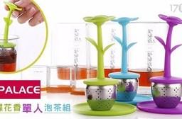 【E-PALACE依鉑雷司】蝴蝶花香單人泡茶組