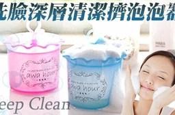 清潔擠泡泡器